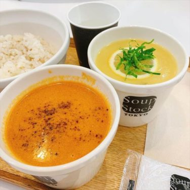 【出産祝いのギフト】スープストックトーキョーの冷凍スープはお祝いにおすすめ!