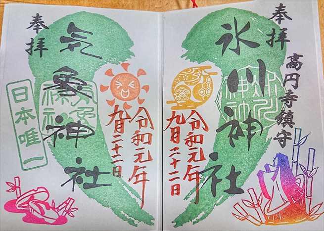 気象神社(高円寺氷川神社)の御朱印