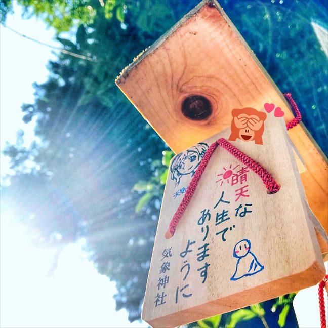 気象神社(高円寺氷川神社)
