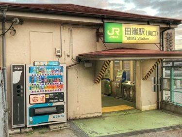 映画「天気の子」に登場した田端駅南口はローカルな雰囲気!?映画での登場シーンや南口の魅力を紹介します!