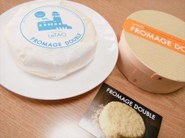 【ルタオ(letao )東京店舗】チーズケーキのドゥーブルフロマージュはお土産・通販でも人気!賞味期限・値段をチェック!