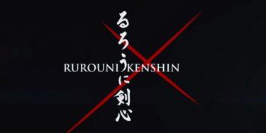 【るろうに剣心(2012)実写版】映画のフル動画を実質無料で見る方法!