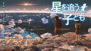 映画『星を追う子ども』あらすじ・ネタバレ紹介!考察や聖地を含めて解説