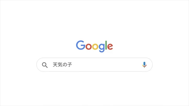 Googleと天気の子のコラボCM