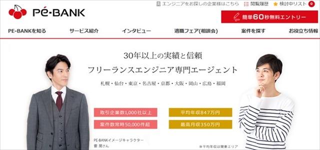 ITフリーランス向けエージェントPE-BANK