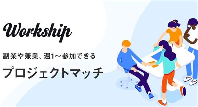 workship(ワークシップ)
