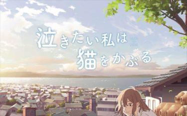 『泣きたい私は猫をかぶる』のあらすじ・ネタバレ・感想!『泣き猫』は大切なものに気づけるアニメ映画!