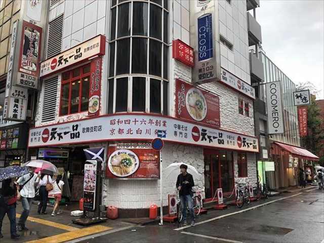 天下一品歌舞伎町店